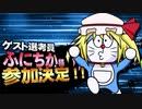 【MMD杯ZERO3】ふにちか 様【ゲスト告知】