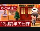 【まったり実況】あつまれ どうぶつの森【関西のおばちゃん...