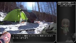 【ゆるふわ】厳冬期南アルプス仙丈ケ岳テ