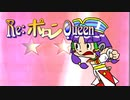 Re; Poron' Queen - はげがき光線使い
