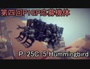 【Besiege】第4回P1GP応募機体「P-25C-5 Hummingbird」【ゆっくり実況】