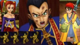 3DS版DQ8 主人公ゼシカ2人旅 第9話(ゆっ