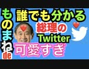 菅総理のツイートが可愛すぎる?!