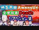 【 ゆるホロAmongUs 】全参加者 死亡時リアクション 各視点まとめ 【 ホロライブ切り抜き / AmongUs 】
