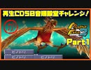【MF2実況】モンスターファーム2再生CD50音順殿堂チャレンジ! 【か】PART1