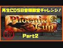 【MF2実況】モンスターファーム2再生CD50音順殿堂チャレンジ! 【か】PART2