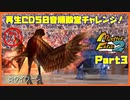 【MF2実況】モンスターファーム2再生CD50音順殿堂チャレンジ! 【か】PART3