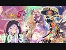 【風来のシレン5 plus】生放送アーカイブ #013【ゆかりねっと】