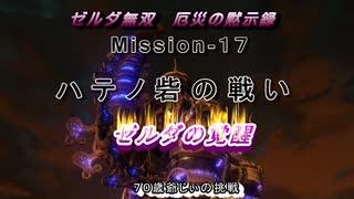 ゼルダ無双(Mission-17:ハテノ砦の戦い・ゼルダの覚醒)70歳の爺様がハイラルを護る)