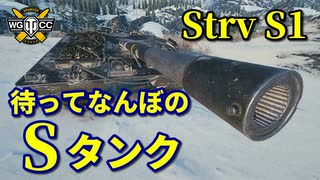 【WoT:Strv S1】ゆっくり実況でおくる戦