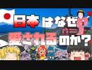 【ゆっくり解説】何故外国人は日本が好きなのか?【海外の反応】