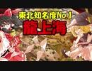 【ラーメン祭】龍上海【ラーメン祭外食部門】