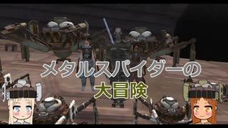 【Kenshi】メタルスパイダーの大冒険_Part