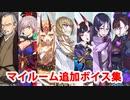 Fate/Grand Order 坂田金時、紫式部等(全9騎) 追加マイルームボイス集(12/4追加分)