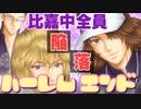 【ドキサバ全員恋愛宣言】禁断の「比嘉中ハーレムエンド」を目指してpart.3(完)【テニスの王子様】