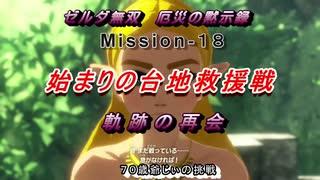 ゼルダ無双(Mission-18:始まりの台地救援戦・軌跡の再会)70歳の爺様がハイラルを護る)