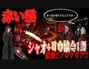 【Library of Ruina】ゲブラーしか勝たん!リウ協会1課ソロ達成!【赤い霧】