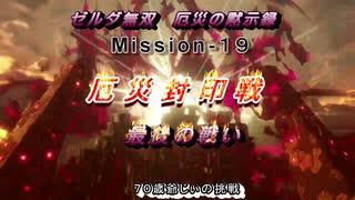 ゼルダ無双(Mission-19:ガノン封印!・最後の戦い)70歳の爺様がハイラルを護る)