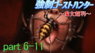 【女性実況】強制ゴーストハンター 死印 p
