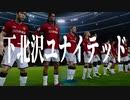 下 北 沢 ユ ナ イ テ ッ ド.mp11