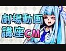 【ボイロノウハウ祭CM】0再生から始める劇場動画講座! partCM