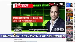 CNN社長が指示「トランプをけなせ、バイデ