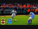【実況】ETUでJリーグを優勝したい 第19節 VS横浜FC【GIANT KILLING】