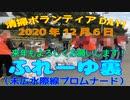 清掃ボランティアDAY!ふれーゆ裏(2020/12/6)