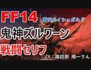 【FF14】 鬼神ズルワーン 戦闘 セリフ