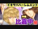 【ドキサバ】比嘉中ハーレムエンド!イベント&エンディング(告白)【テニスの王子様】