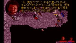 ウルティマ 7 part.2 サーペントアイル 日本語プレイ動画その2