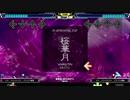 【STEPMANIA】桜華月 -さくらかげつ-/AKITO【足譜面】