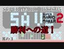 SUPER MARIO BROS.35 勝利への道 其の3【スーパーマリオメーカー2】