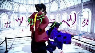 【鬼滅のMMD】ボッカデラベリタ【継国兄弟】