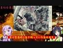 裏社会暴露TV 第48話 JAL123便は国家主導の虐殺事件