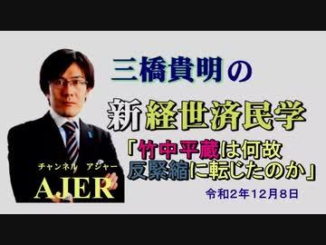 『「竹中平蔵は何故反緊縮に転じたのか(前半)」三橋貴明 AJER2020.12.8(3)』のサムネイル