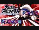 【実況】大乱闘スマッシュブラザーズSPECIALやろうぜ! その137 オンライン対戦篇73ッ!