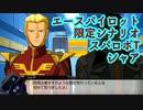 スパロボT:シャア・アズナブルのエースパイロット祝福メッセージ(機動戦士ガンダム逆襲のシャア)【スーパーロボット大戦T】super robot wars T