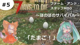 【7 Days to Die α19】#5 たまご?【ゆ