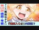【無能なナナ10話感想・考察】名探偵ナナさん!?ナナの壮...