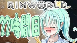 【RimWorld】寺子屋☆漂流教室☆3組!22時