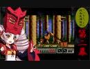 【ゲゲゲの鬼太郎 復活!天魔大王】 ついなちゃんの妖怪退治活劇 #2 【VOICEROID実況】