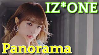 IZ*ONE ✨ PANORAMA Official_MV ✅和訳付