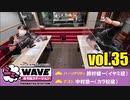 ゲスト:中村悠一(カラ松役)【vol.35】TVアニメ「おそ松さん」WEBラジオ「シェ―WAVEおそ松ステーション」