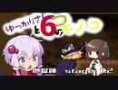ゆっかりさんと6つのキノコ part15【魔理沙と6つのキノコ】
