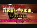 【テキーラレビュー】パトロン アネホ LOT221【免税店向け限定品】