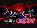 ♪うっせぇわ  (L)96猫×キズナアイ(R)【合わせてみた】