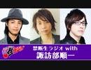 2020年6月【ゲスト:諏訪部順一】 鳥海浩輔・安元洋貴 禁断生ラジオ
