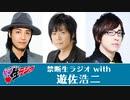2020年9月【ゲスト:遊佐浩二】 鳥海浩輔・安元洋貴 禁断生ラジオ