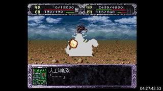 【RTA】スーパーロボット大戦EX(CB版)_マ